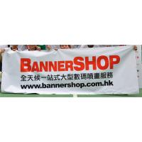 Buy cheap Promotion Pvc Vinyl Banner Flags For Advertising , Full Color Printing from Wholesalers