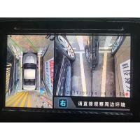Buy cheap 360 Around View Monitoring System for Cars, 3D Bird View Images, Super Wide View Angle from Wholesalers
