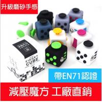 Quality Factory Direct Sale Fidget Cube Toy Anti irritability to ease the Pressure Cube box for Adult Christmas gift, Fidget C wholesale