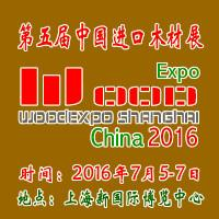 Buy cheap The 5th Imported Wood (Shanghai) Exhibition 2016 from Wholesalers