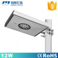 12w All-in-one Solar Street Light , Integrated Solar Garden Light