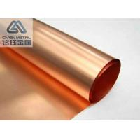China Copper Foil Conductive with maxth width650mm factory