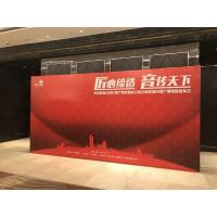 China Background Board Personalised Wall Poster For Company Annual Meeting on sale