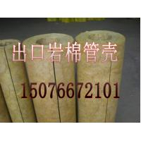 China rock wool pipe/mineral wool pipe factory