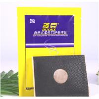 Buy cheap Non Woven Fabrics Back Pain Relief Patches , Heat Patches For Pain Relief from Wholesalers