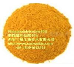 Quality Phosphatidylserine wholesale