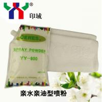 Buy cheap YY-800 ceres Hydrophilic-lipophilic spray powder for offset printing from Wholesalers
