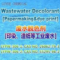 China LYPW-306 Wastewater decolorant [papermaking&dye print] factory