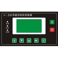 Title:「ZHE」 heat recovery controller