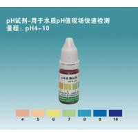 Buy cheap pH4-10 Testing Reagent from Wholesalers