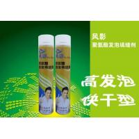 Buy cheap Contact Adhesive FengYin Polyurethane foam sealing agent from Wholesalers